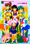 Sailor Moon R Volume 7