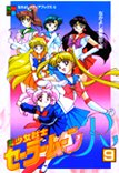 Sailor Moon R Volume 9