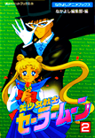 Sailor Moon Volume 2