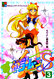 Sailor Moon S Volume 3