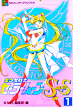 Sailor Moon SuperS Volume 1