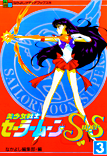Sailor Moon SuperS Volume 3