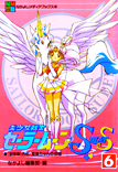 Sailor Moon SuperS Volume 6