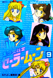 Sailor Moon Volume 9
