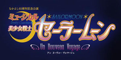 Sailor Moon: Un Nouveau Voyage - Live Performance Songs
