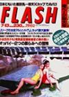 flashmagazine_1993_07