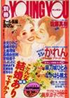 youngyou_1998_10
