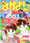 nakayoshideluxe199003