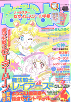 Nakayoshi April 1995