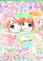 Nakayoshi May 2013 download
