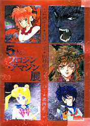 Cover of 5 Amateurs Turned Professional featuring Sailor Moon