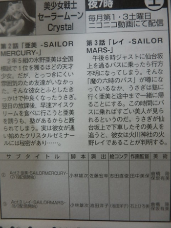 Sailor Moon Crystal Episode 3 Preview