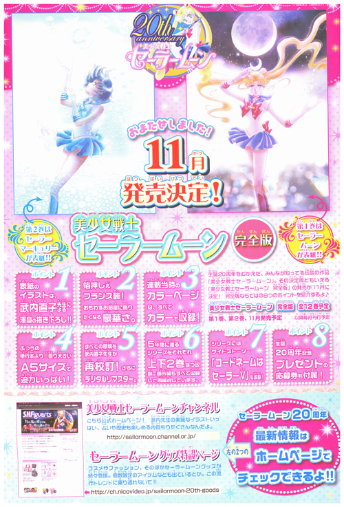 Sailor Moon Kanzenban Manga Flyer in Nakayoshi Magazine November 2013 Issue