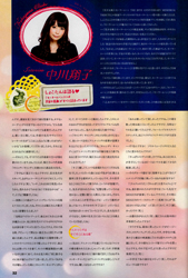 Sailor Moon Memorial Tribute Album Interview with Shoko Nakagawa and Horie Mitsuko in CD Journal February 2014 Issue