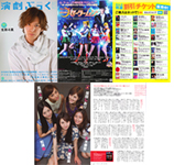 La Reconquista Cast Interview from Engeki Book Magazine October 2013 Issue
