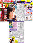Sailor Moon Crystal Article in EX Taishu September 2014 Issue