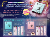 Sailor Moon Miracle Romance Eyeliners