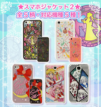 Sailor Moon Smart Phone Cases Series 2