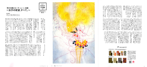 Naoko Takeuchi Interview in ROLa Magazine January 2014