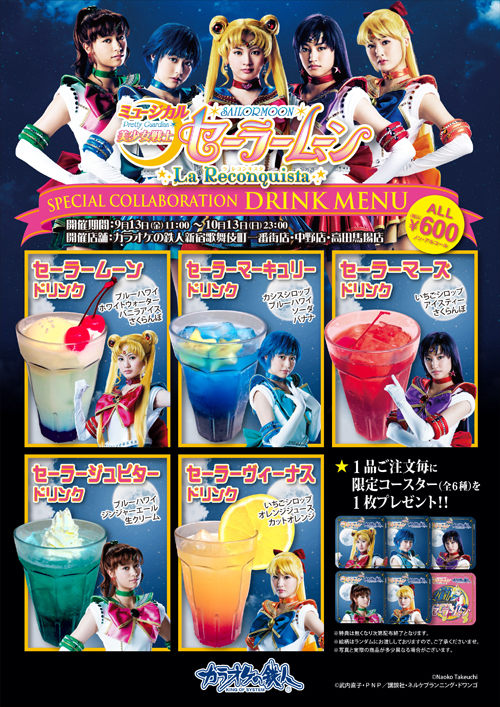 Sailor Moon La Reconquista Drink Specials