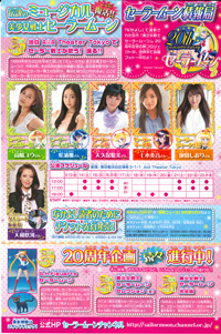 Sailor Moon La Reconquista Flyer in July 2013 Nakayoshi