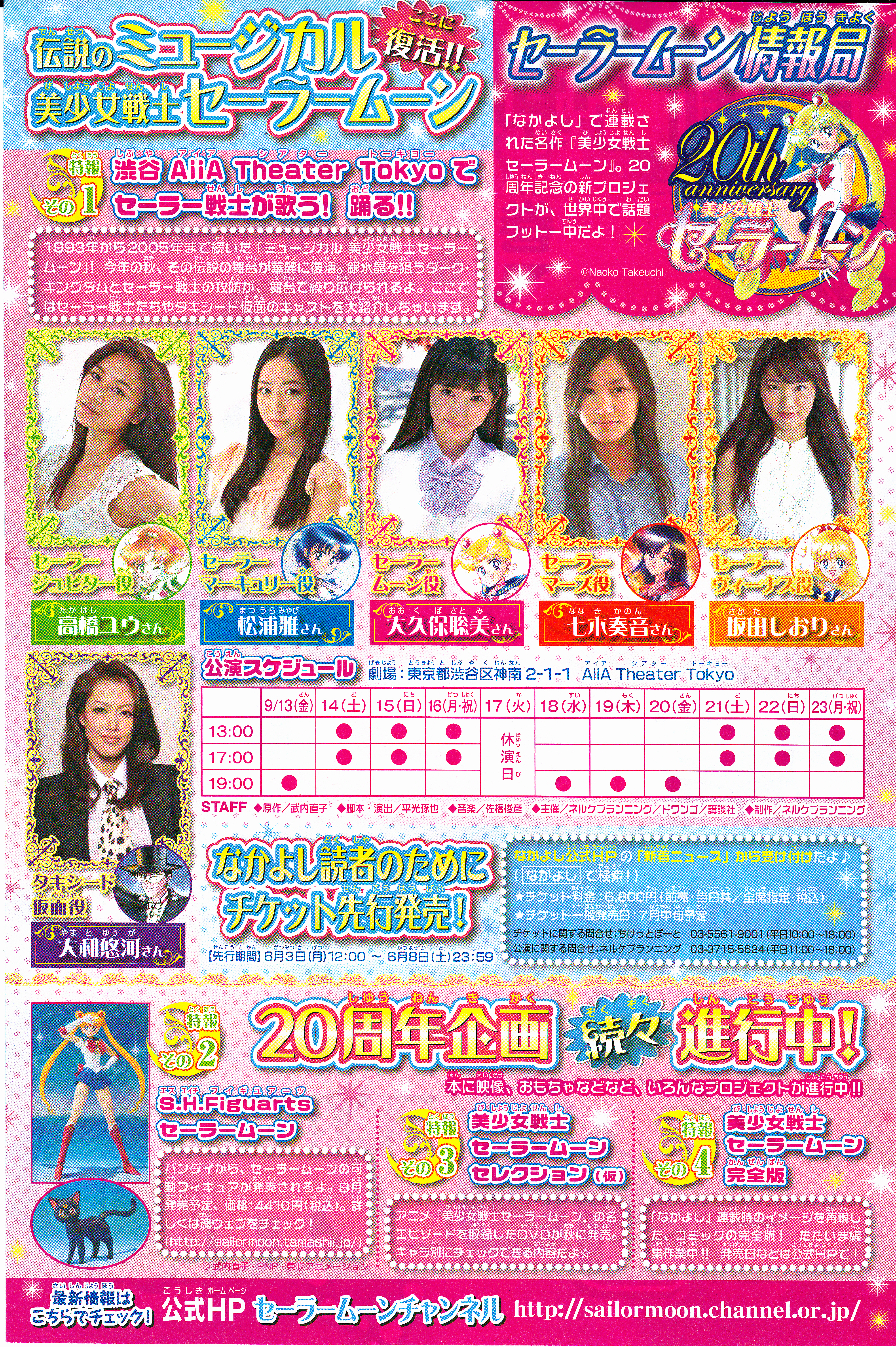 New Sailor Moon Musical Flyer from Nakayoshi in Japanese