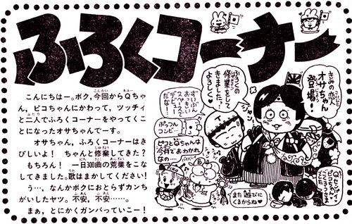 Osano Fumio Debut in Nakayoshi Magazine January 1987 Issue Furoku Corner