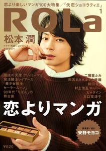 ROLa January 2014 Cover