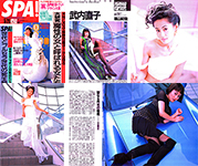 Naoko Takeuchi Interview in Spa Magazine Issue 5.25 1994
