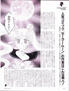 Scan of Naoko Takeuchi article in Flash magazine 1993