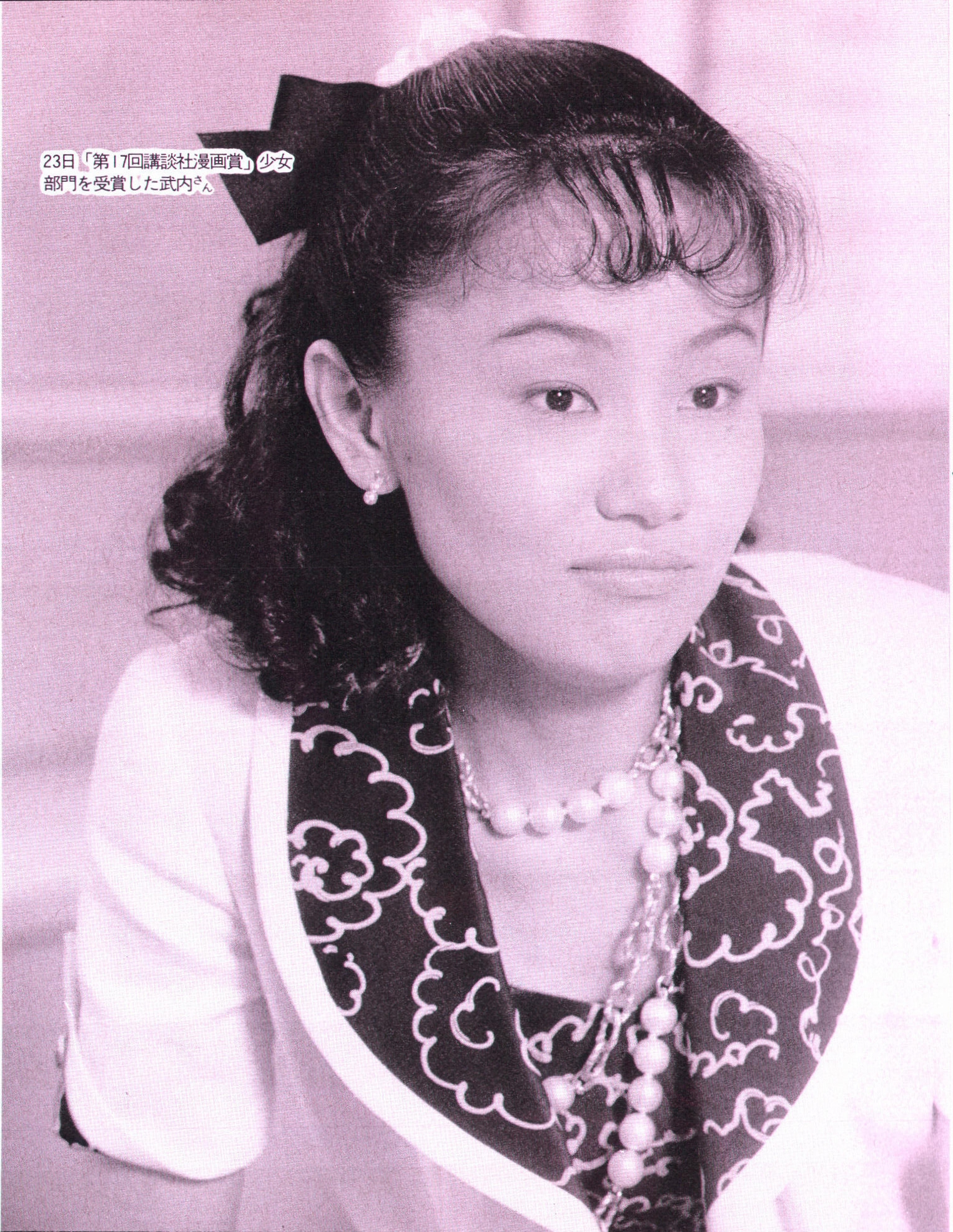Photo of Naoko Takeuchi in Flash magazine