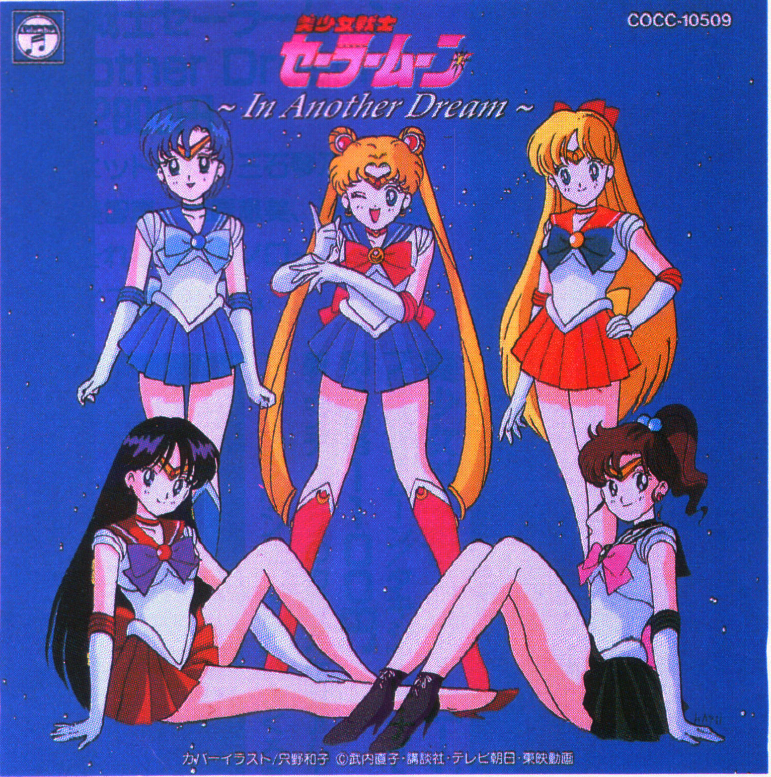 Sailor Moon merchandise: cover of album sold by Nippon Columbia
