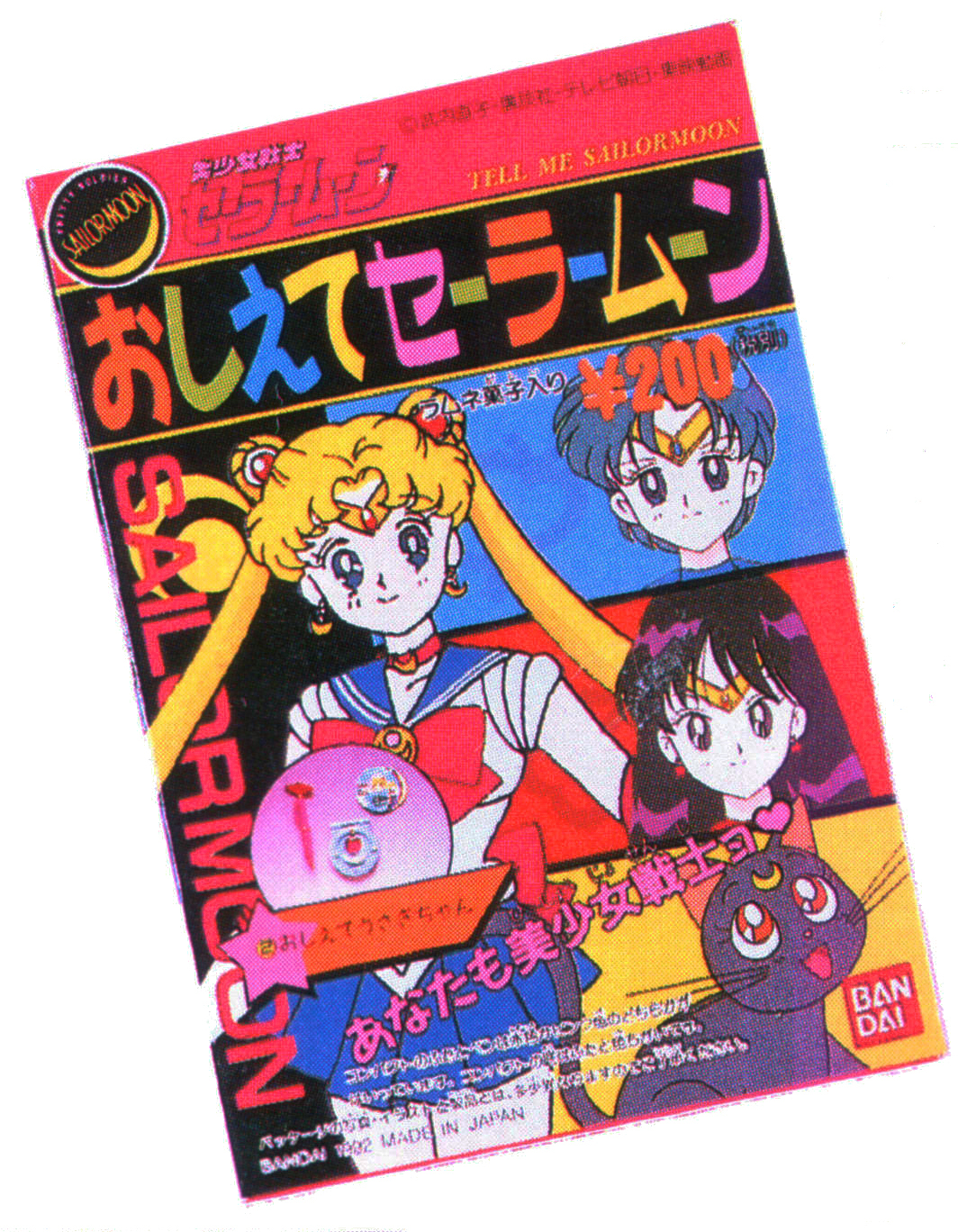 Sailor Moon merchandise: information card sold by Bandai