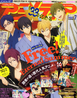 Cover of Animedia magazine July 2014 issue