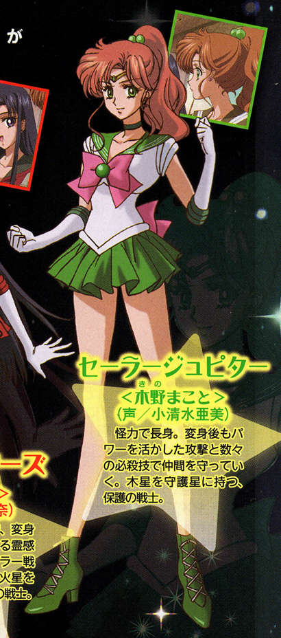 Picture of Sailor Jupiter from Sailor Moon Chrystal article in Animedia magazine July 2014