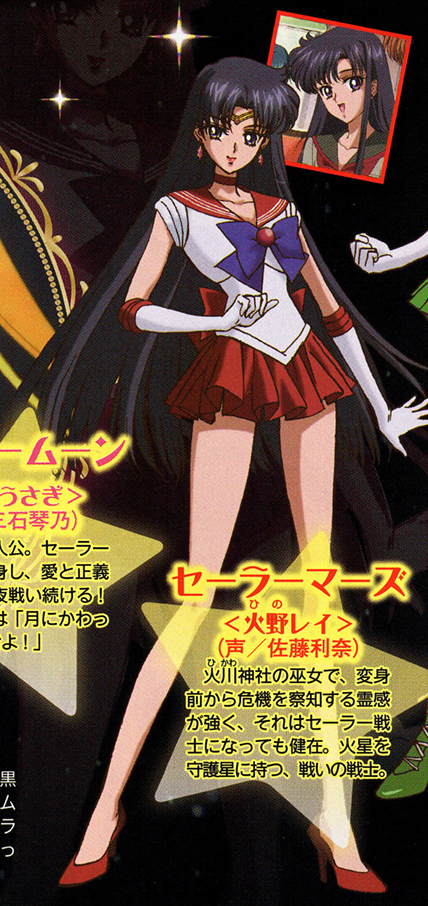 Picture of Sailor Mars from Sailor Moon Chrystal article in Animedia magazine July 2014