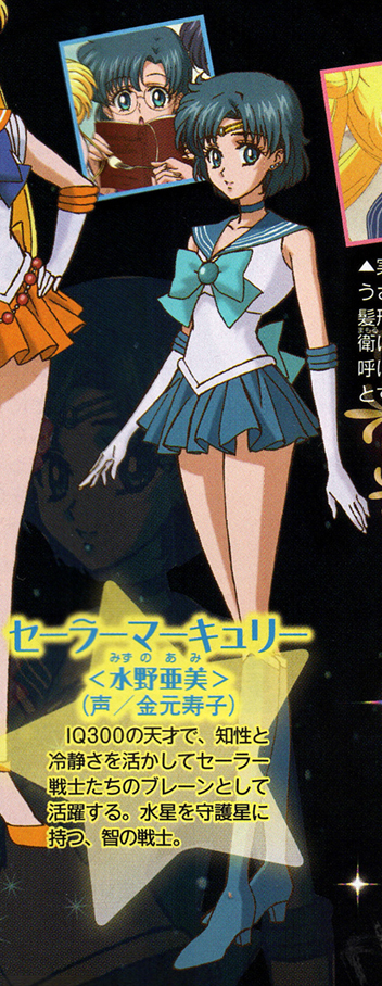 Picture of Sailor Mercury from Sailor Moon Chrystal article in Animedia magazine July 2014