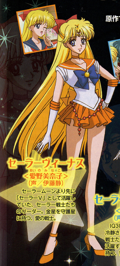 Picture of Sailor Venus from Sailor Moon Chrystal article in Animedia magazine July 2014