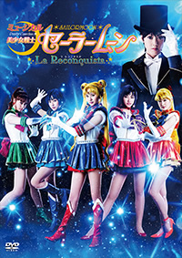 Cover picture of the Pretty Guardian Sailor Moon -La Reconquista- DVD