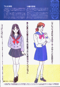 Scan of Sailor Moon-related page in Jan 1993 B-Club Magazine