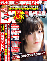 Cover of EX Taishu magazine September 2014 issue