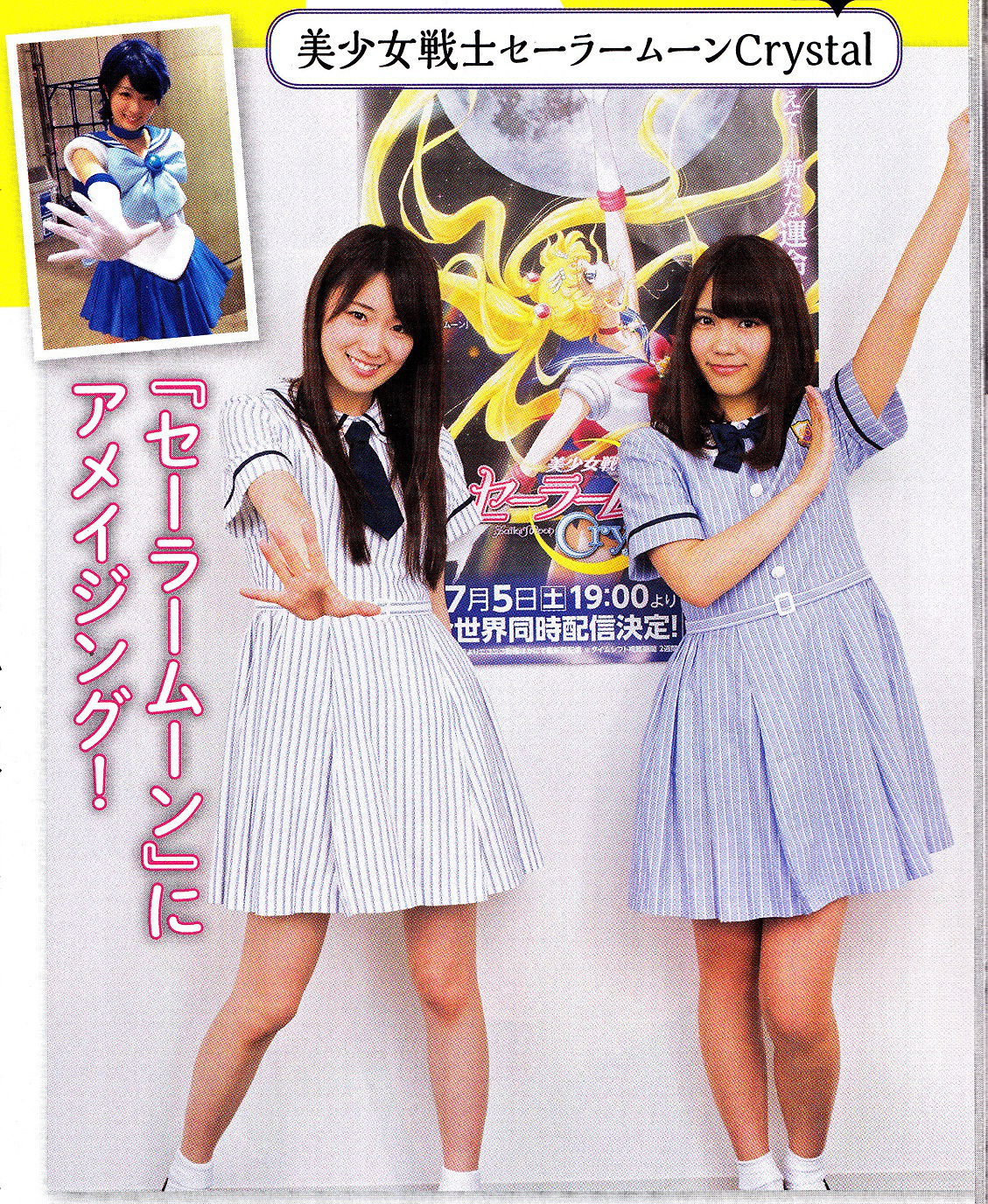 Picture of Kazumi Takayama and Hina Kawago from Sailor Moon Crystal article in EX Taishu magazine September 2014