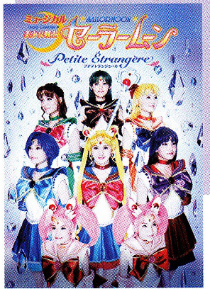 Sailor Moon -Petite Etrangere- poster shown in Sailor Moon Crystal article in EX Taishu magazine September 2014