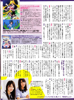 Scanned page from Sailor Moon Crystal article in EX Taishu magazine September 2014