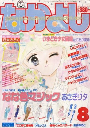 Nakayoshi / Phone Book Magazines