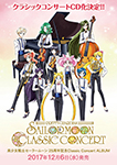 Sailor Moon Classical Album