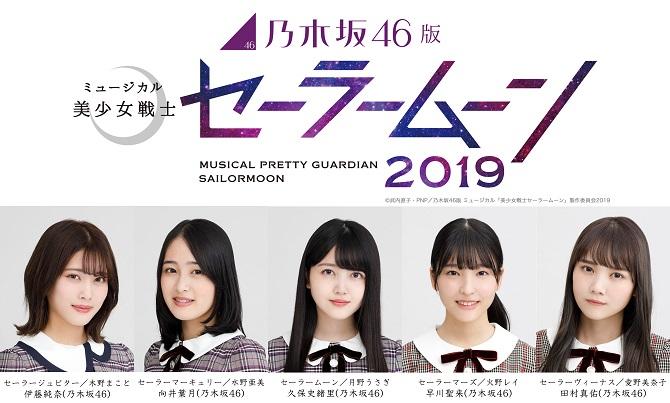 nogizaka 46 sailor moon musical announced sailor moon eternal update from ax 2019 miss dream nogizaka 46 sailor moon musical