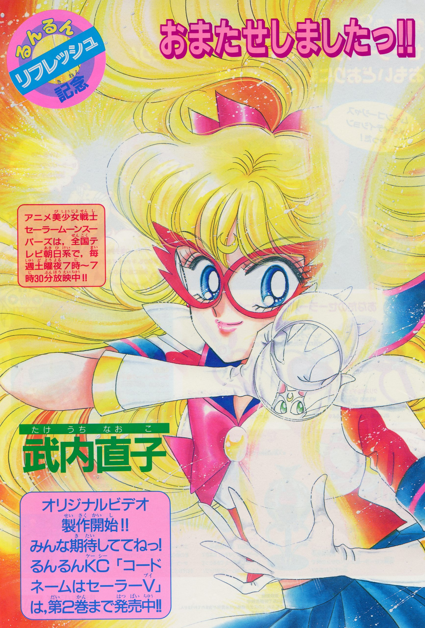 Codename Sailor V by Naoko Takeuchi in RunRun September 1995