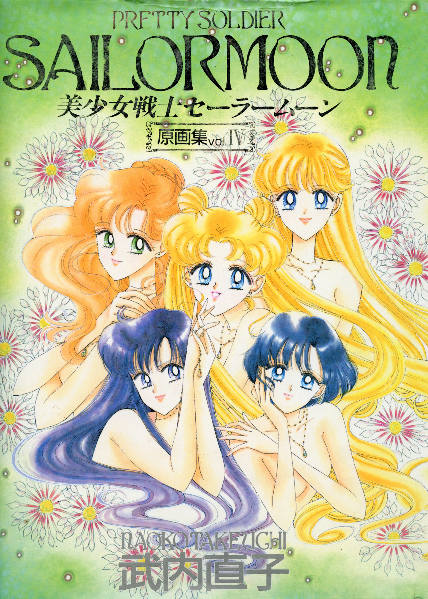 Sailor Moon Original Picture Collection Vol. IV