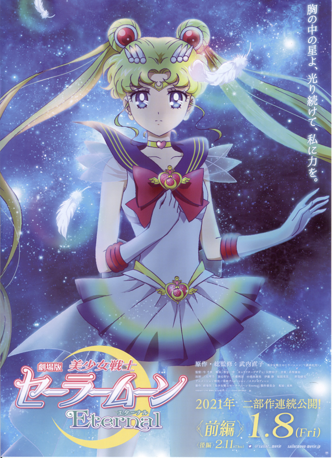 Sailor Moon Eternal Movie Flyers